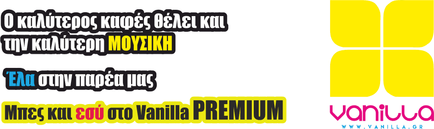 Vanilla Radio | & Μουσική για επαγγελματικούς χώρους , καφετέριες, Bar