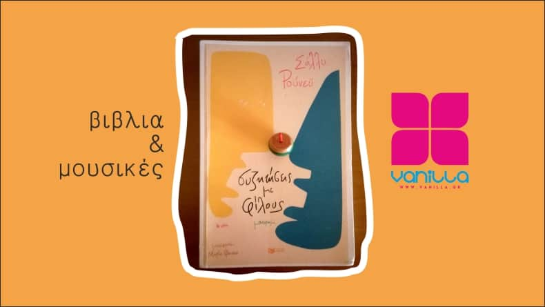 Vanilla radio «συζητήσεις με φίλους» της Σάλλυ Ρούνεϋ